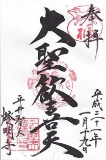 燈明寺(江戸川区平井)・御朱印