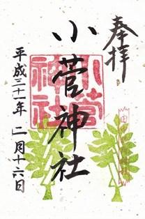 小菅神社(葛飾区小菅)・御朱印