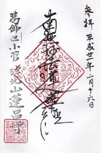 蓮昌寺(葛飾区小菅)・御首題