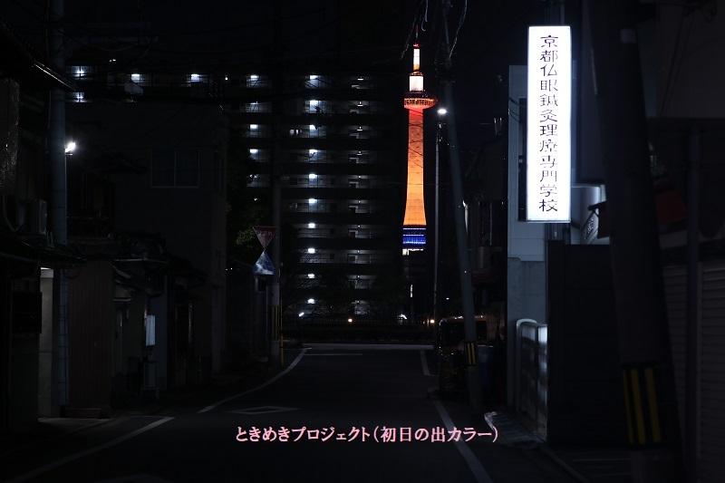 20190101京都タワー2a