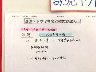 IMG_1627 23日組み合わせ