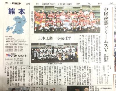 IMG_1681 新聞切り抜き