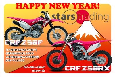 年賀状stars2019 _cs6