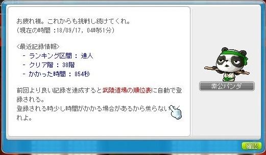 Maple_A_180917_045108.jpg