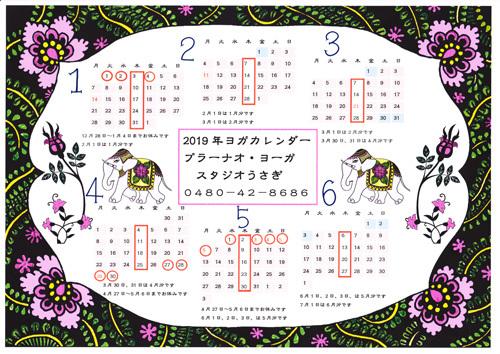 ブログ用カレンダー_0001