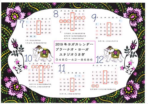 ブログ用カレンダー_0002