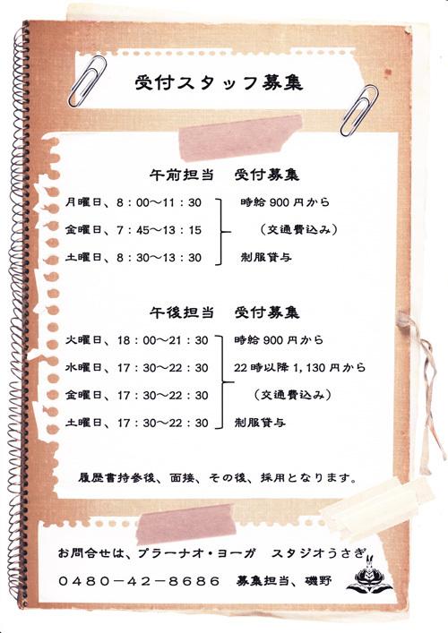 ブログ用スタッフ募集_0001
