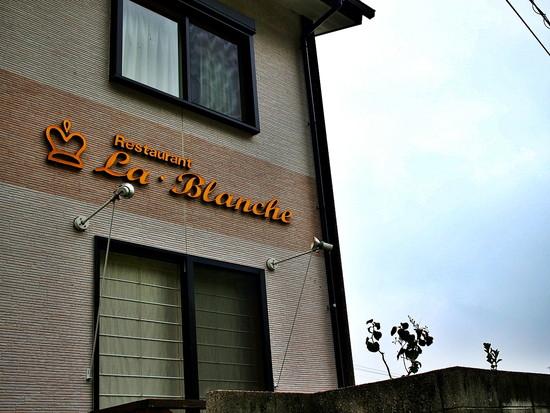 La・Blanche(ラ・ブランシュ)
