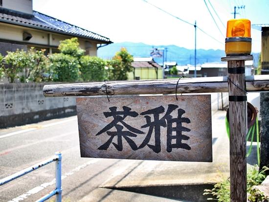 茶雅(さが)