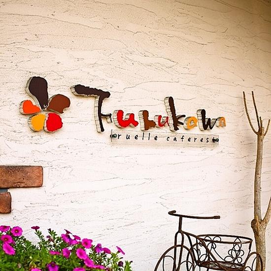 Furukawa(フルカワ)