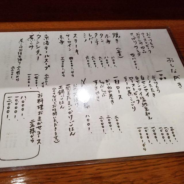 かなえ 肉 料理 肉の緊急事態宣言!酒ナシで「激的に旨い肉」を楽しめる京都の隠れた名店4選! |