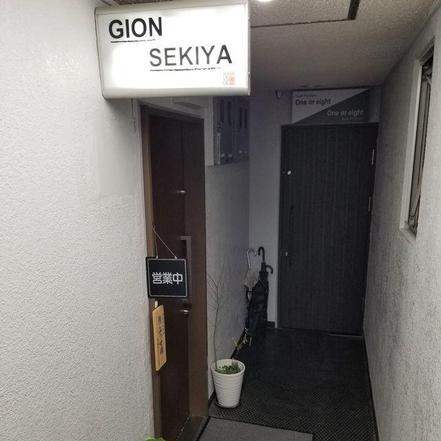 SEKIYA2.jpg