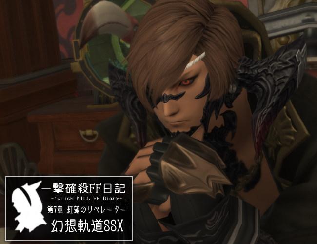 幻想軌道SSX
