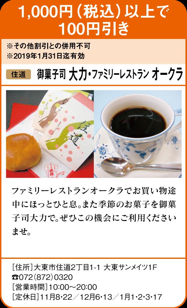 20181101_H045_09dairiki_okura.png