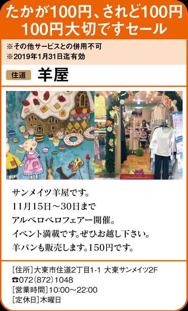 20181101_H045_09hitsujiya.png