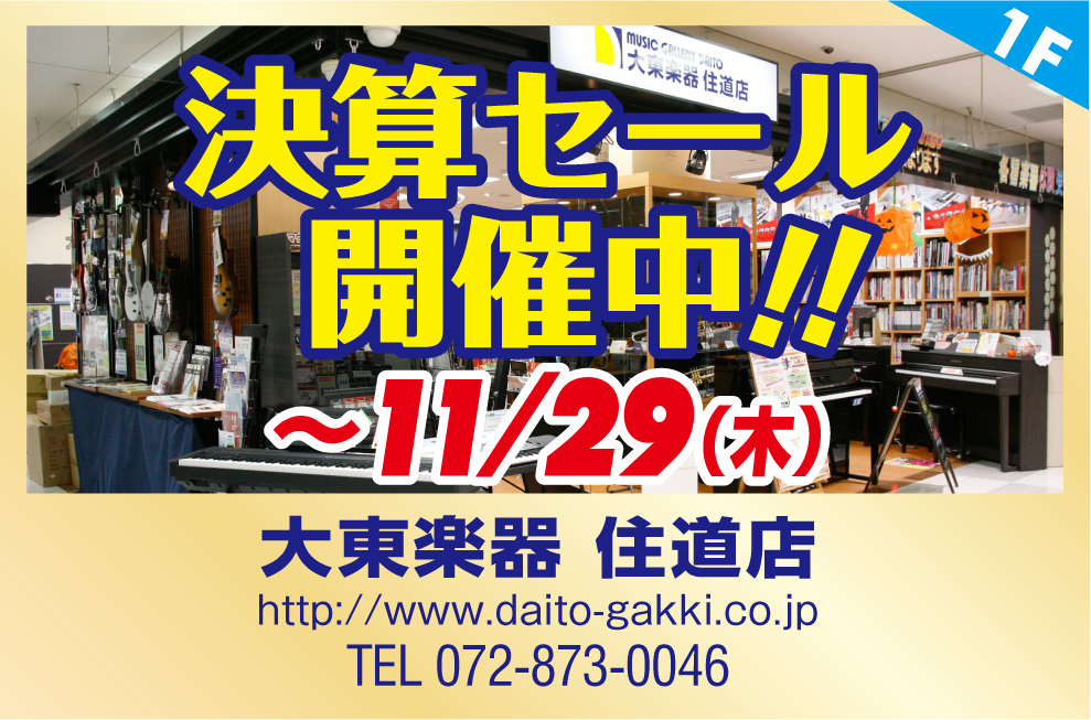 daitogakki2018.jpg