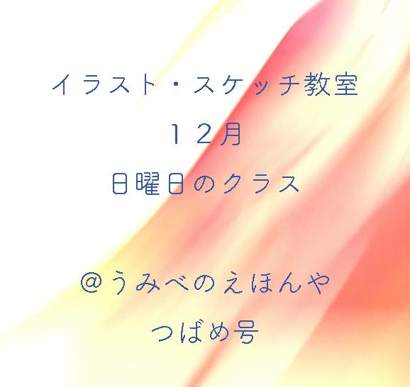 日つばめ号12月タイトル