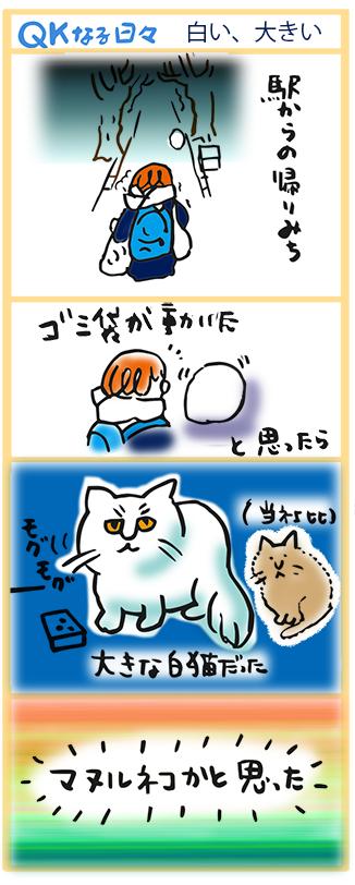 qk manga10