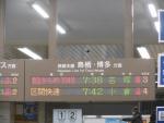 区間快速案内(2019.1.16)