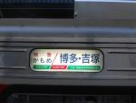 特急かもめ吉塚幕(2019.1.16)