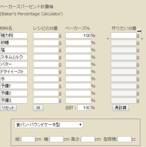 ベーカーズパーセント計算機【Webブラウザで使えるオンライン便利ツール】