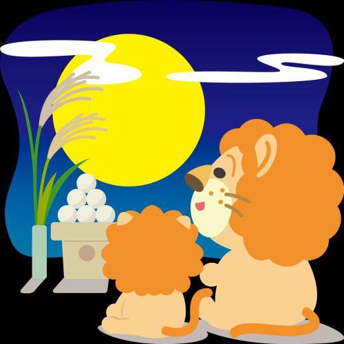 ライオンと 月見
