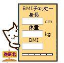 BMIチェッカー健康君【無料で使える可愛いブログパーツ】