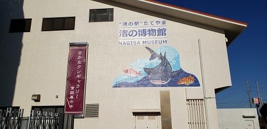 渚の博物館