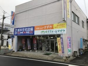 鈴木住宅設備