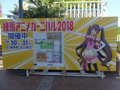 練馬アニメカーニバル2018_(1)_convert_20181022073629