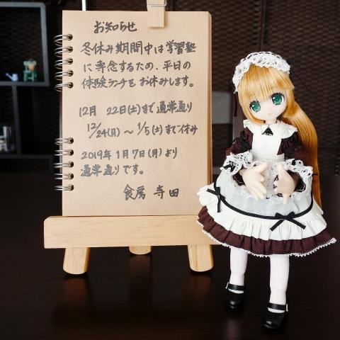 2018-12-04-リプーお知らせ㊥