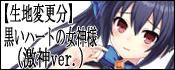 黒いハートの女神様(激神ver.)