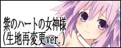 紫のハートの女神様(生地再変更ver.)