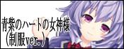 青紫のハートの女神様(制服ver.)