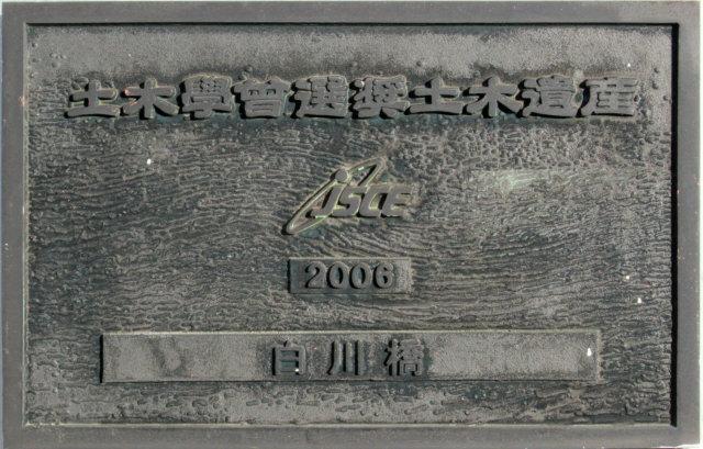 美濃白川橋23