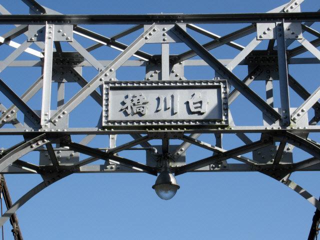 美濃白川橋19