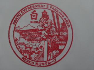 兵庫山陽自動車道白鳥PAスタンプ
