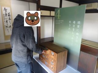 佐賀幕末維新博覧会