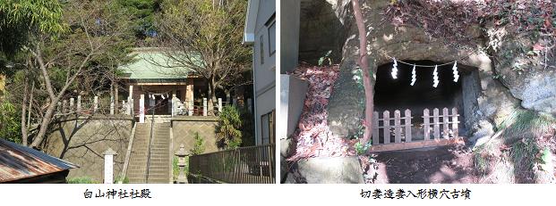 b1213-1 白山神社