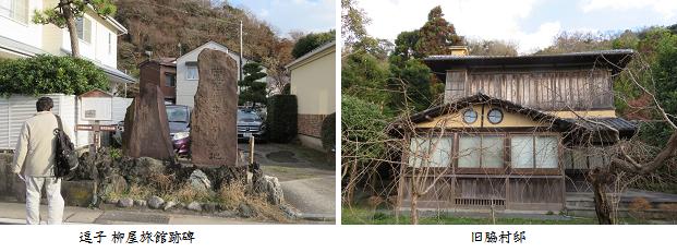 b1213-6 柳屋跡-脇村邸