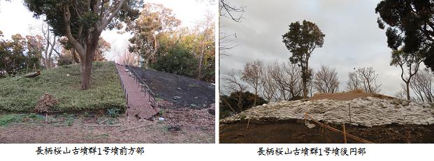 b1213-9 長柄桜山1号墳