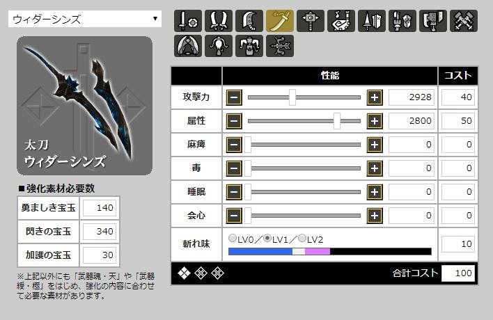 bluetenroweapon00.jpg