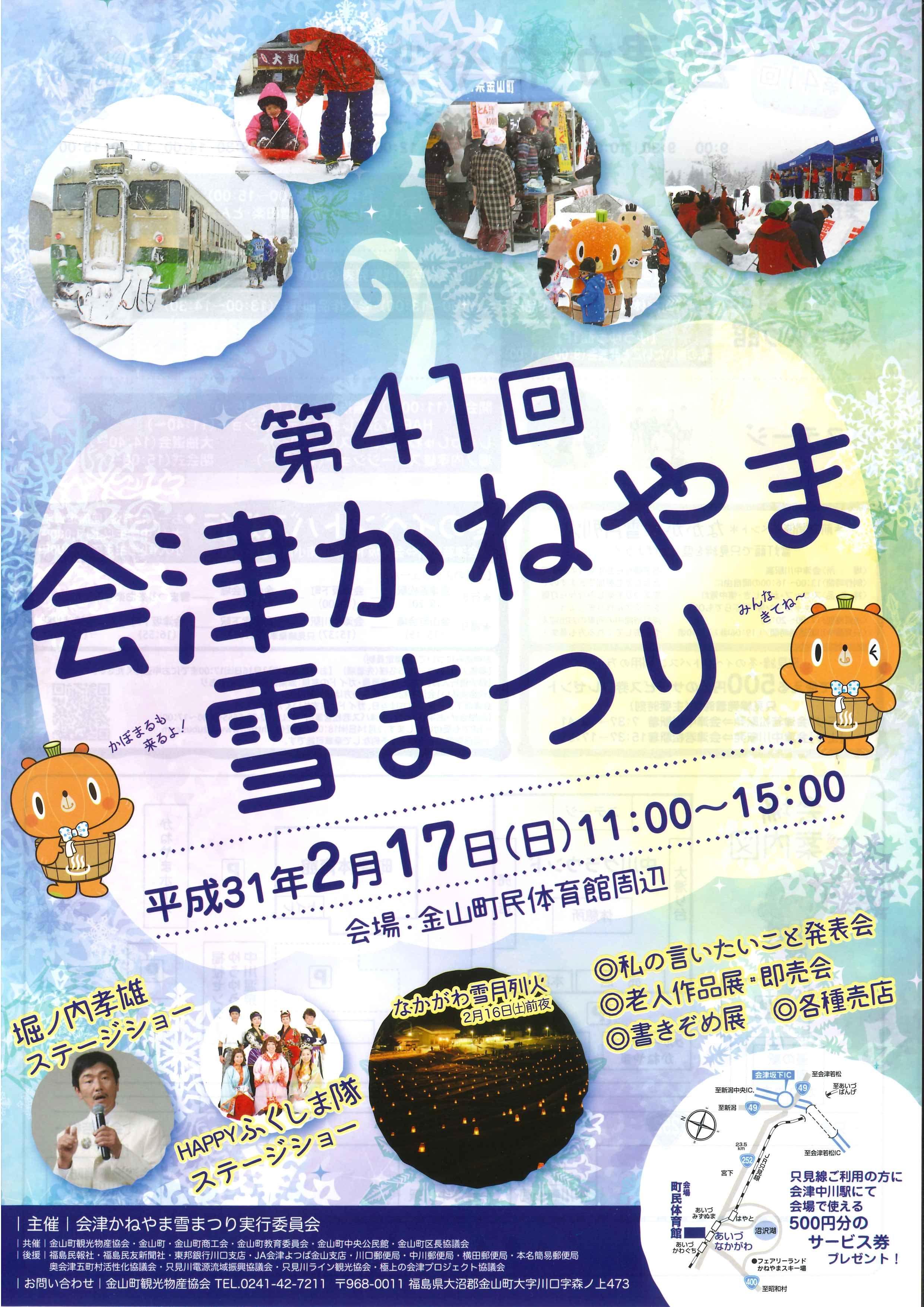 41回会津かねやま雪まつり表