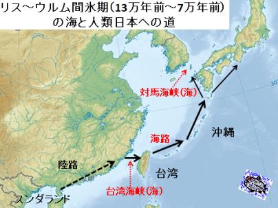 人類日本への道(12万年前)