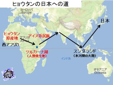 ヒョウタン日本への道