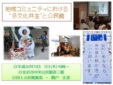 地域コミュニティにおける多文化共生と公民館