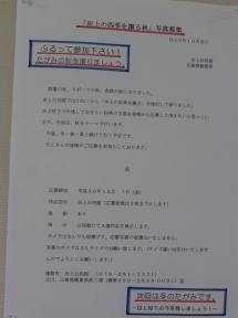 田上の四季を撮る秋ポスター