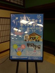 金沢雪かきボランティアポスター