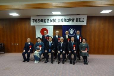 30市社会教育功労者表彰者