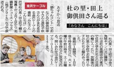 金沢ケーブル報道